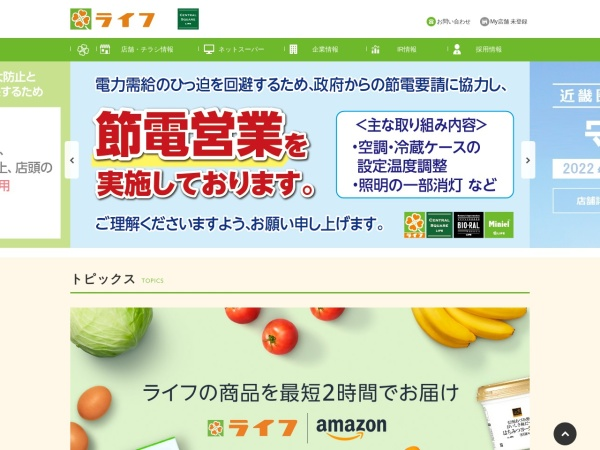 Screenshot of www.lifecorp.jp