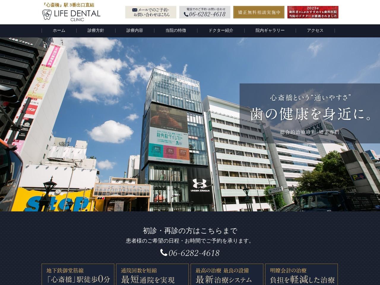 大阪ライフ歯科・矯正歯科 (大阪府大阪市中央区)