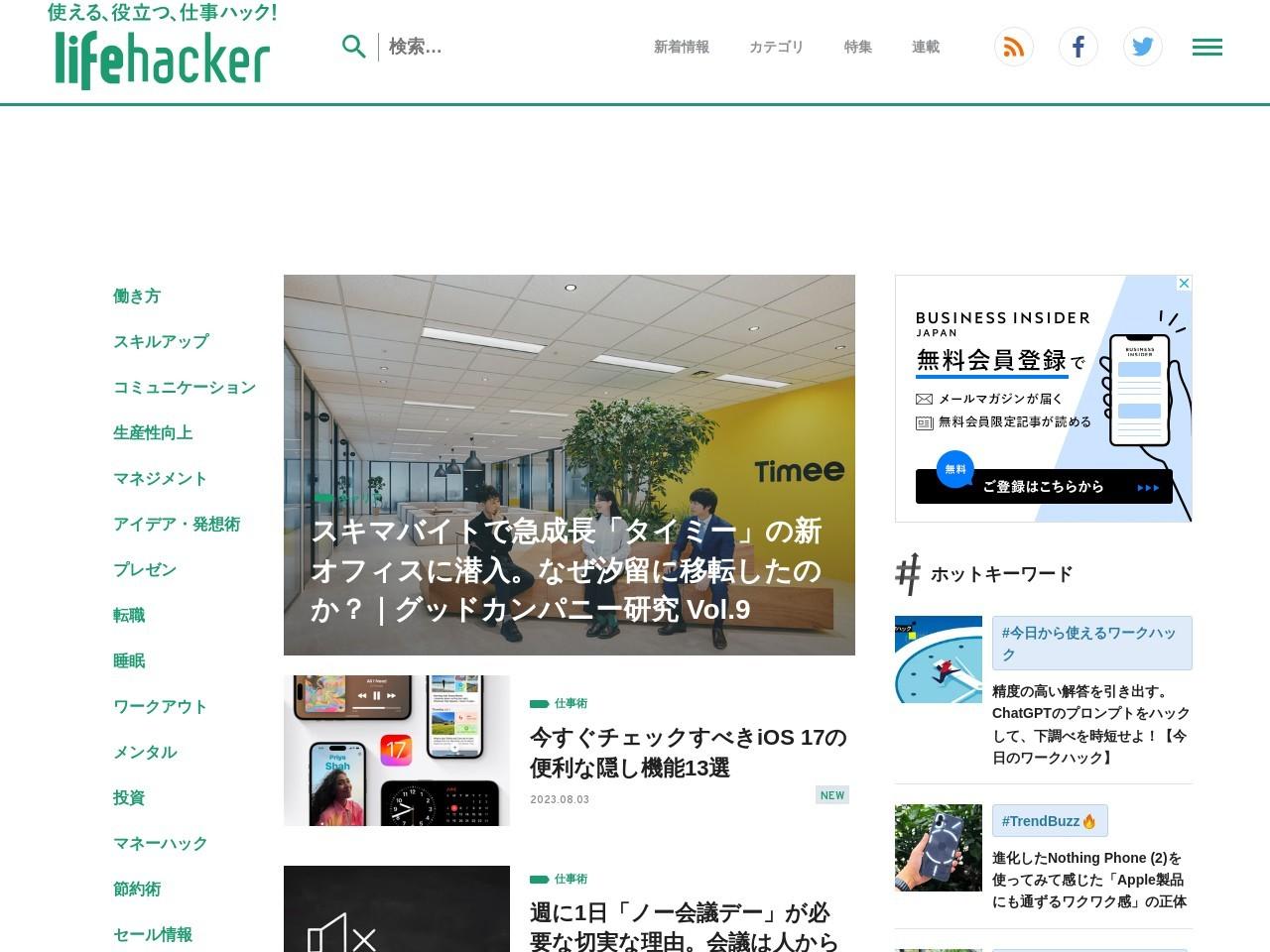 http://www.lifehacker.jp/2013/03/130306am-i-responsive.html