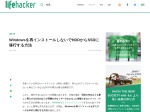 http://www.lifehacker.jp/2013/05/130511how_to_migrate.html