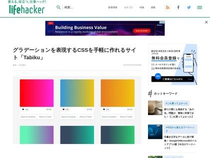 http://www.lifehacker.jp/2016/03/160302css_tabiku.html