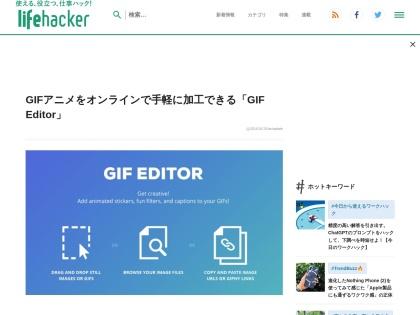 http://www.lifehacker.jp/2016/04/160410gif_editor.html