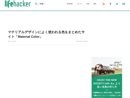 http://www.lifehacker.jp/2016/05/160508material_color.html