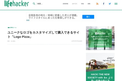 Screenshot of www.lifehacker.jp