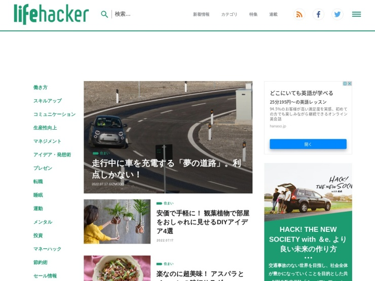 http://www.lifehacker.jp/