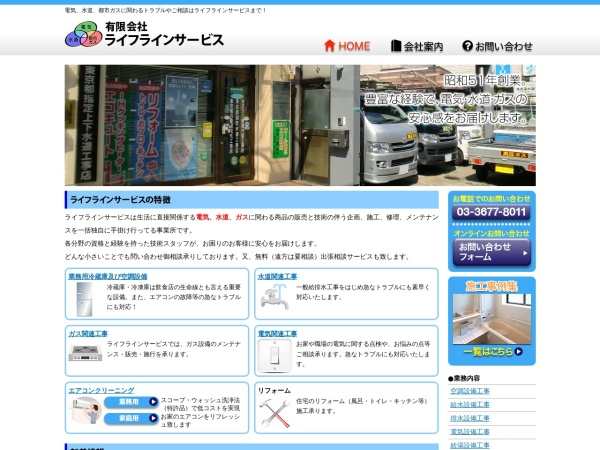 Screenshot of www.lifeline24.co.jp