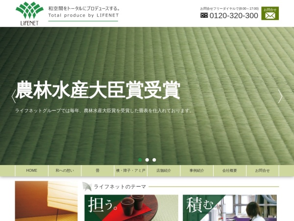 Screenshot of www.lifenet-namba.co.jp