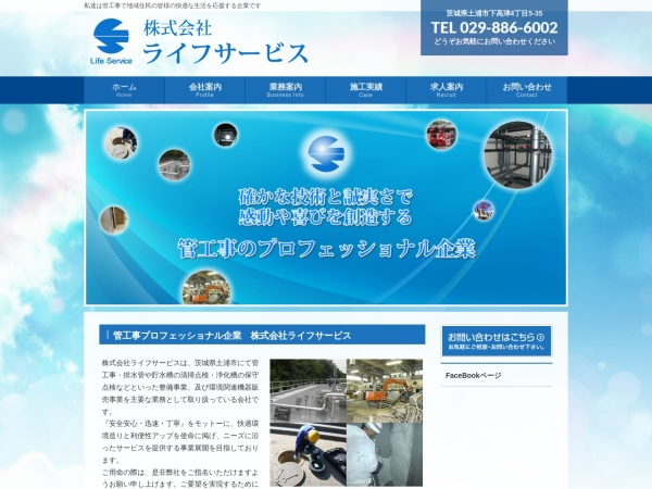 Screenshot of www.lifeservice-k.co.jp