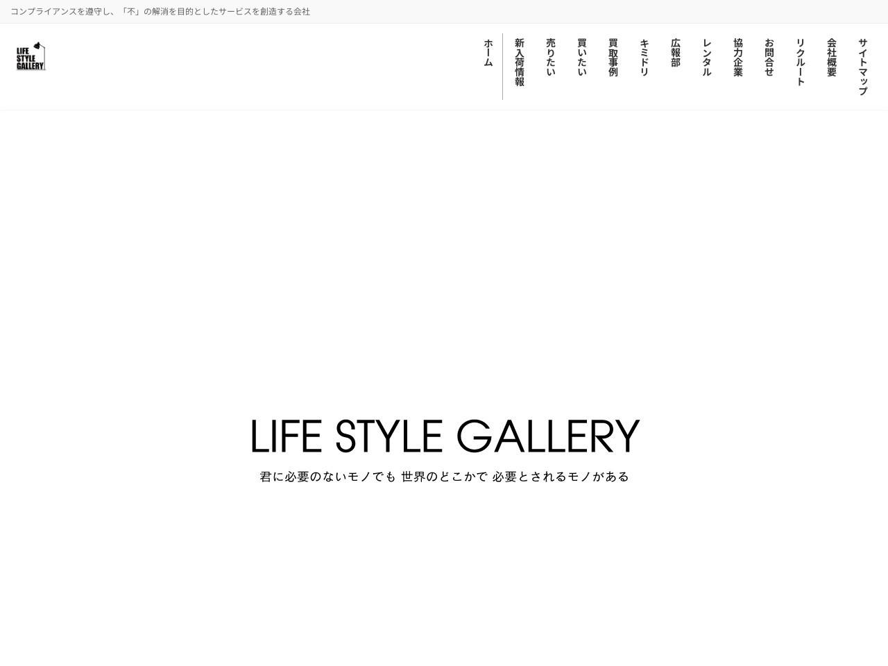 LIFE STYLE GALLERY | リサイクルショップ