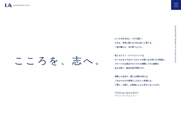 Screenshot of www.light-agc.co.jp
