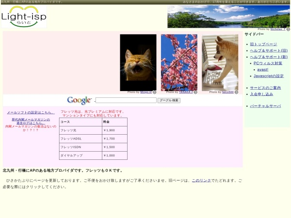 Screenshot of www.light.ne.jp