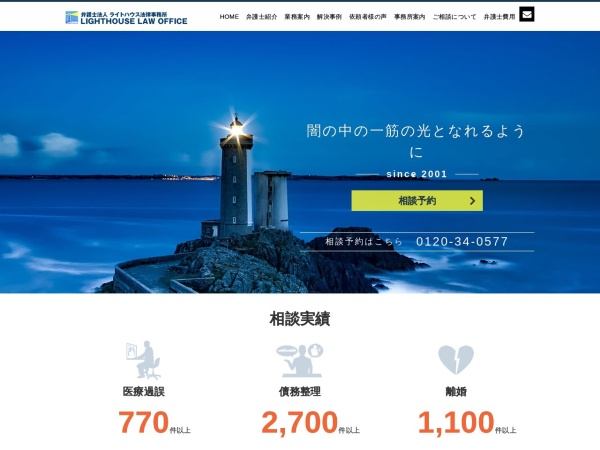 Screenshot of www.lighthouse-lo.com