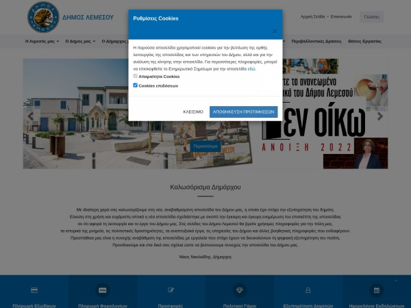 Screenshot of www.limassolmunicipal.com.cy