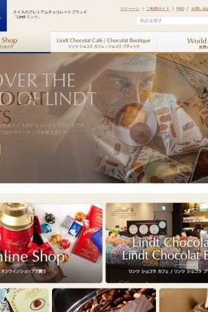 Screenshot of www.lindt.jp