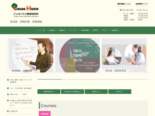 Screenshot of www.lingua-house.jp