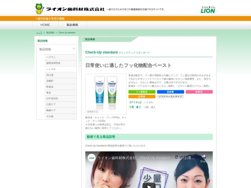 http://www.lion-dent.com/client/products/basic/checkup_s.htm