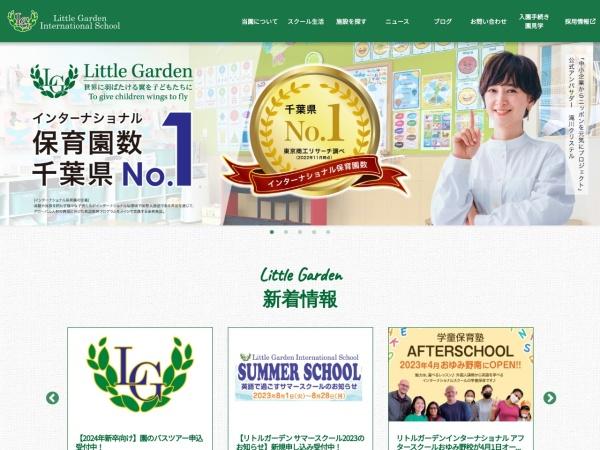 Screenshot of www.littlegarden-inter.com
