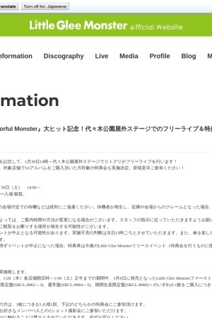 Screenshot of www.littlegleemonster.com
