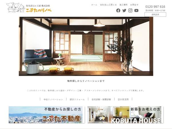Screenshot of www.liv-kobo.com