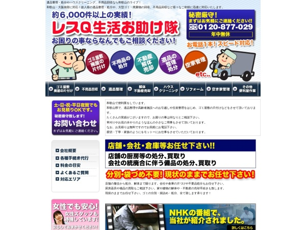 Screenshot of www.live-design.co.jp