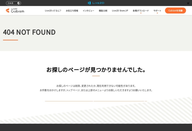 Screenshot of www.live2d.com