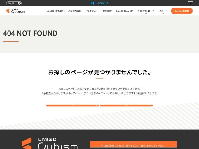 http://www.live2d.com/ja/products/cubism3