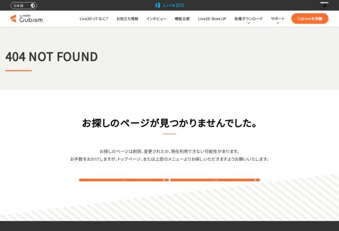 Screenshot of www.live2d.com