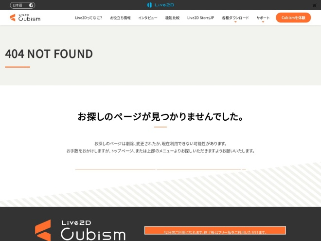 http://www.live2d.com/products/cubism_editor