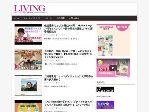 Screenshot of www.livinghiroshima.com
