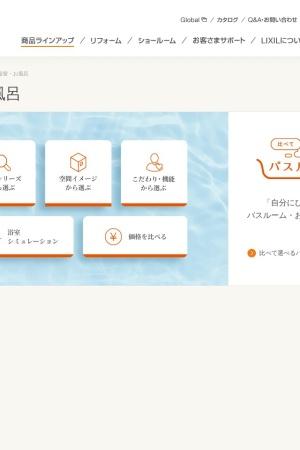 http://www.lixil.co.jp/lineup/bathroom/