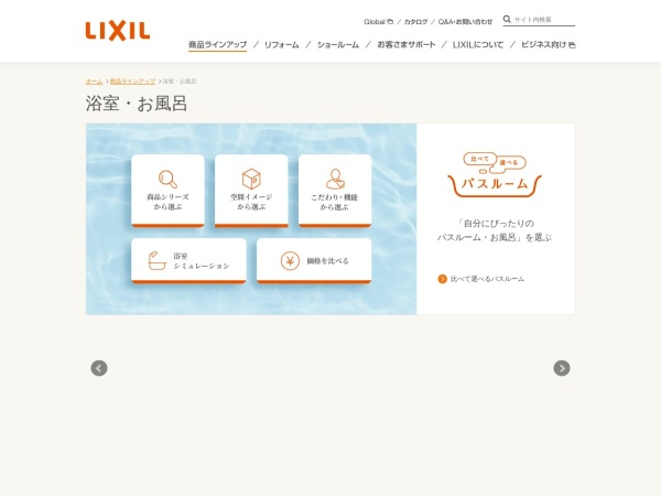 http://www.lixil.co.jp/lineup/bathroom/