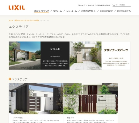 http://www.lixil.co.jp/lineup/exterior/