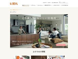 http://www.lixil.co.jp/lineup/kitchen/