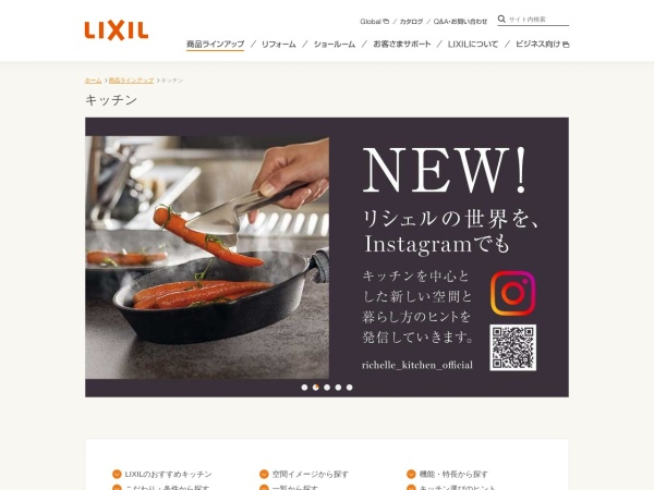 http://www.lixil.co.jp/lineup/kitchen/