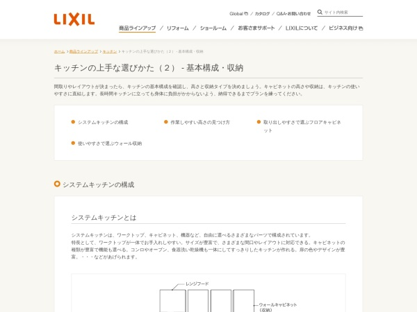 Screenshot of www.lixil.co.jp