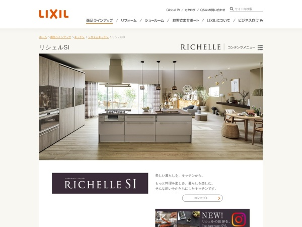 http://www.lixil.co.jp/lineup/kitchen/richelle/