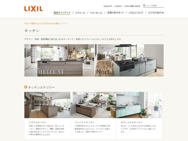 Screenshot of www.lixil.co.jp