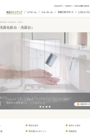 http://www.lixil.co.jp/lineup/powderroom/