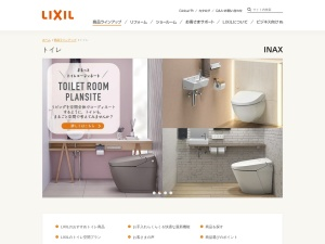 http://www.lixil.co.jp/lineup/toiletroom/
