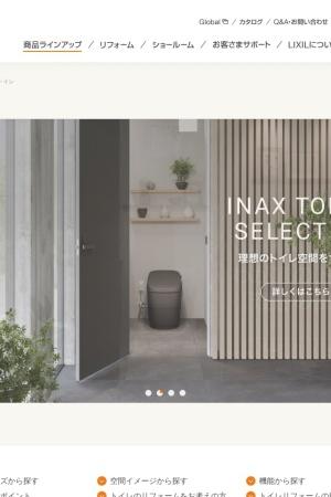 http://www.lixil.co.jp/lineup/toiletroom/