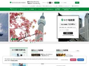 http://www.locationbox.metro.tokyo.jp/
