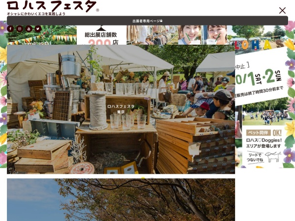 Screenshot of www.lohasfesta.jp