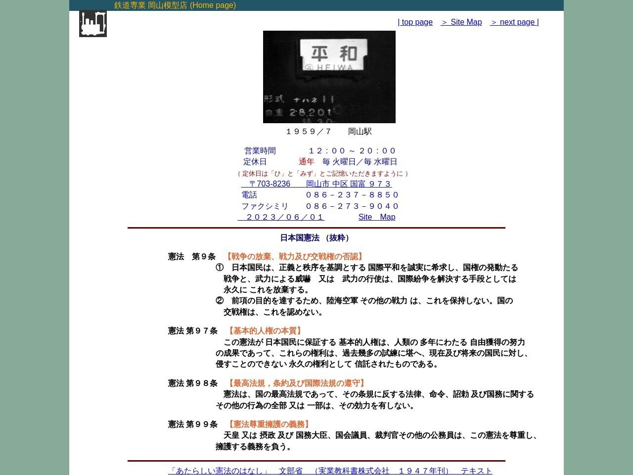 鉄道模型専業 岡山模型店DAN (16番ゲージ等)