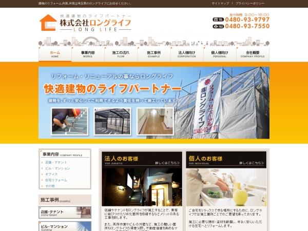 Screenshot of www.longlife-inc.com
