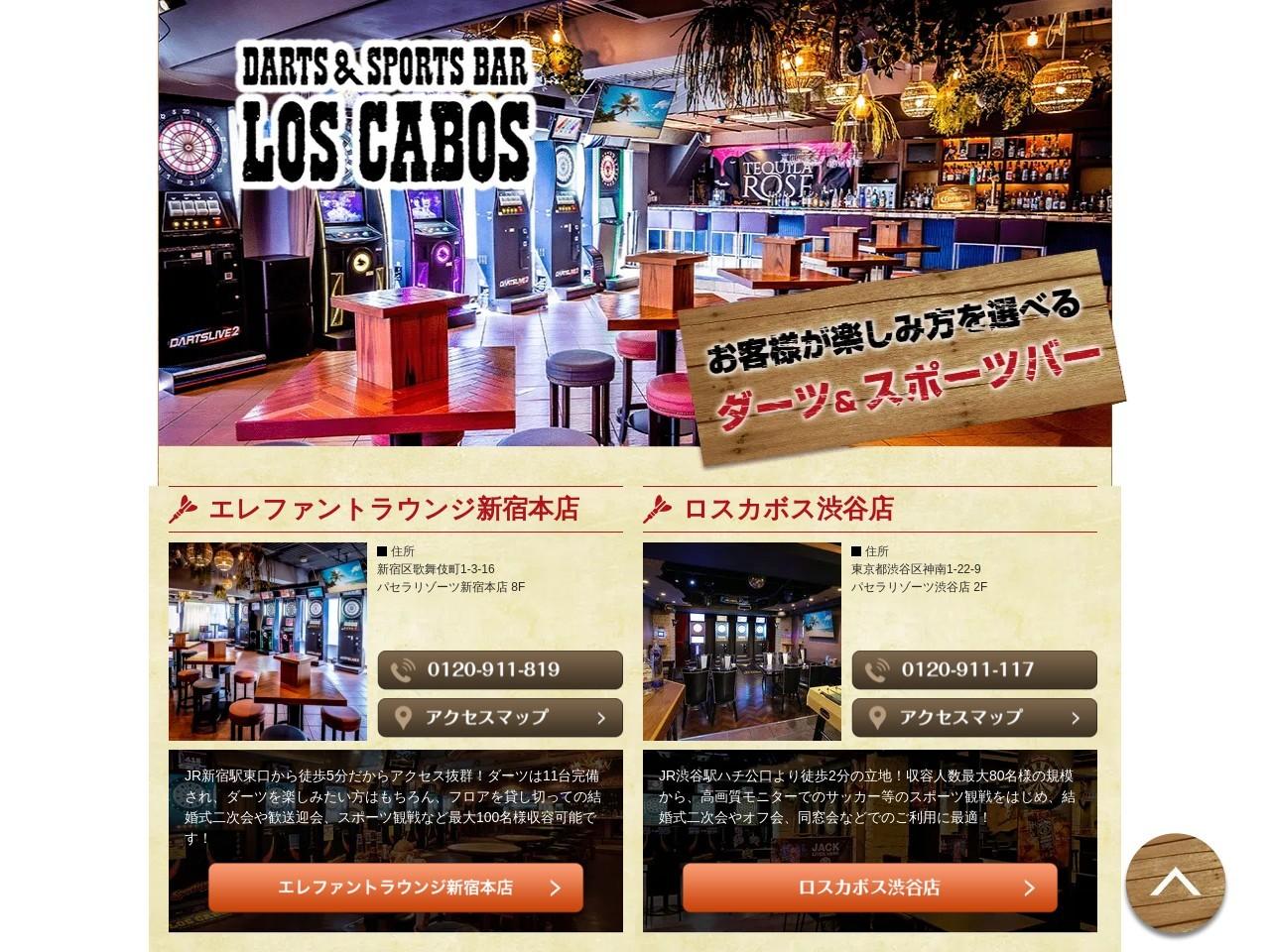 ロスカボスサンホセデルカボ新宿店