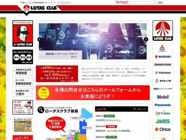 Screenshot of www.lotas.co.jp
