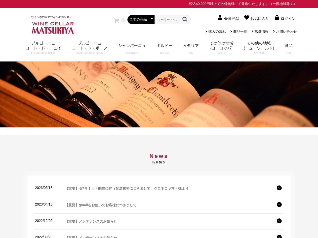 Wine Cellar Matsukiya