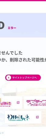 Screenshot of www.lovelive-anime.jp