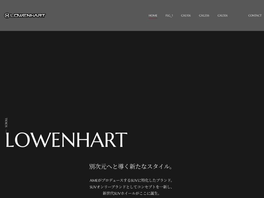 http://www.lowenhart.jp/index.html
