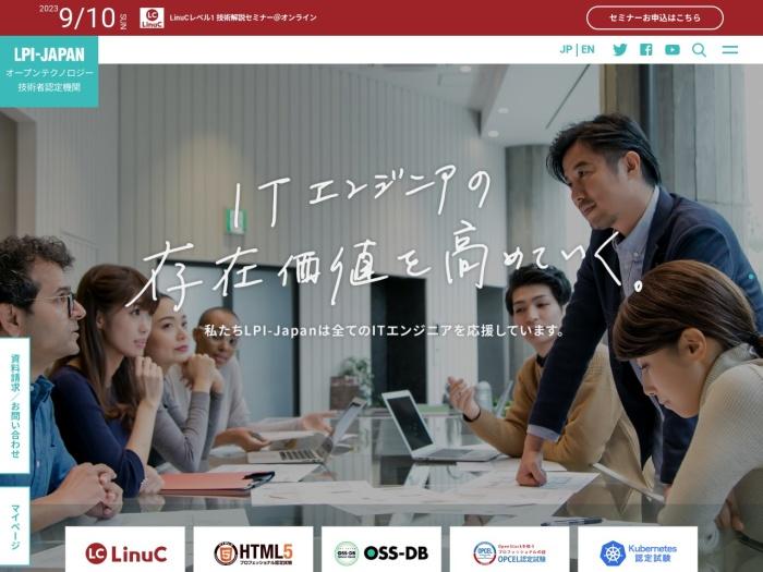 http://www.lpi.or.jp/